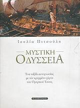 Mystikē Odysseia