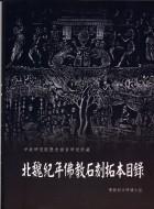 北魏紀年佛教石刻拓本目錄