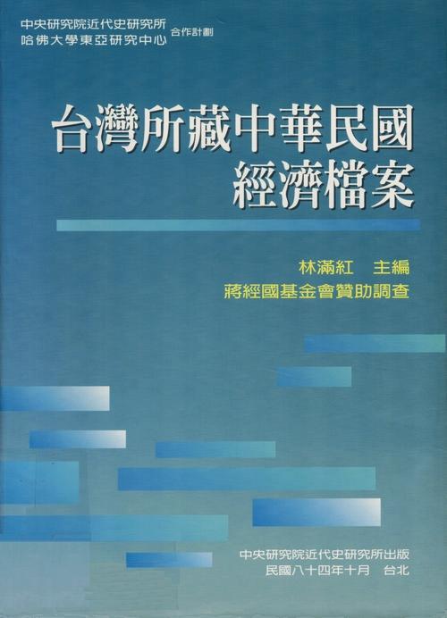 台灣所藏中華民國經濟檔案