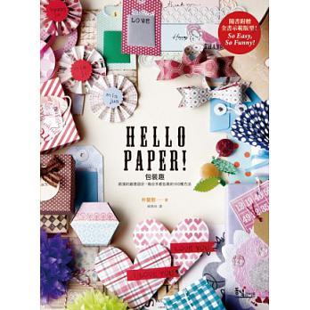 HELLO PAPER!包裝趣