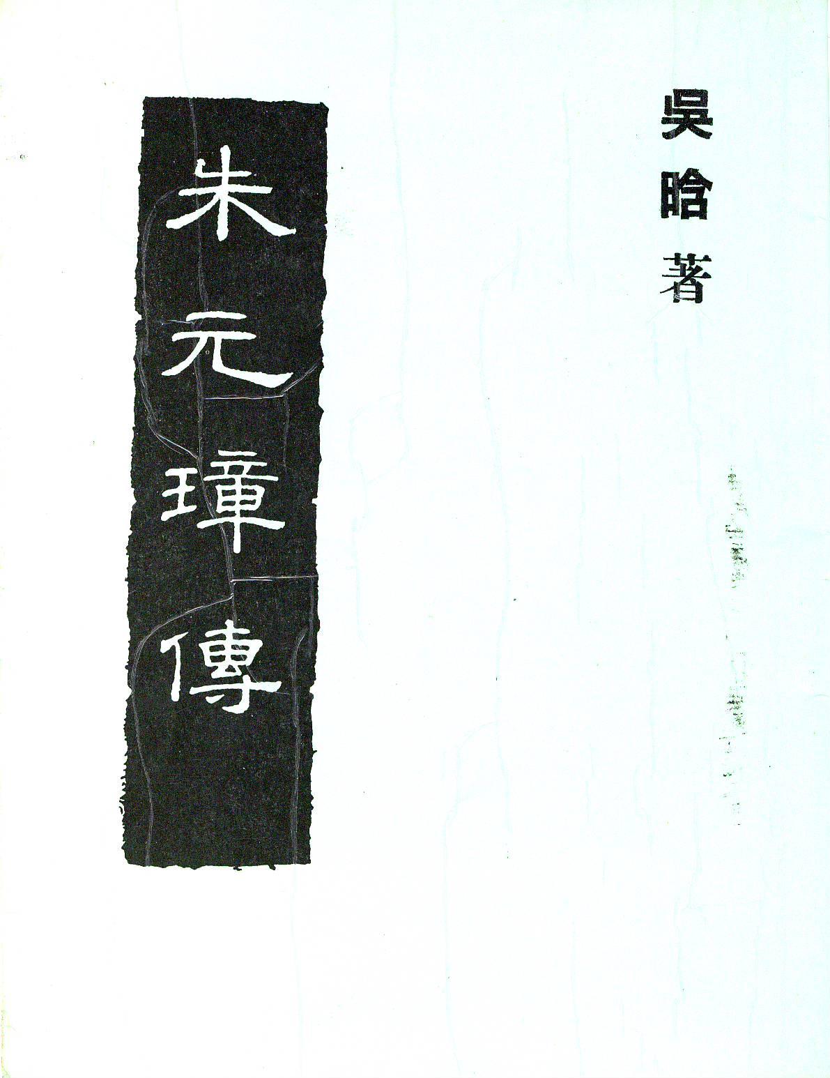 朱元璋傳(全一冊)