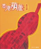 香港葫蘆賣乜藥