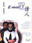 Email情人
