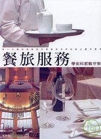 餐旅服務學術科教戰守策(四版)9705
