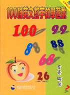 一百種英文數字教學遊戲