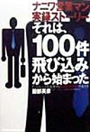 [ナニワ営業マン実録ストーリー]それは,「100件飛び込み」から始まった