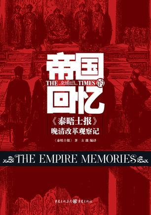 帝国的回忆