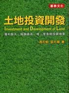 土地投資開發