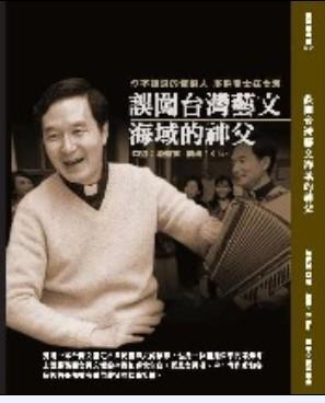 誤闖台灣藝文海域的神父