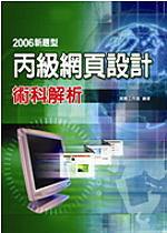 丙級網頁設計術科解析(2006年新題型)(附光碟)