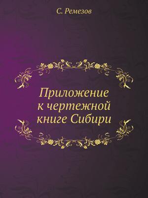 Prilozhenie k chertezhnoj knige Sibiri