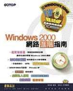 Windows 2000 網路進階指南