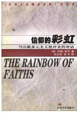 信仰的彩虹