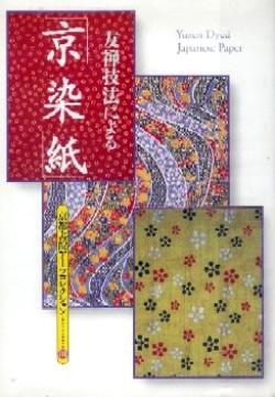 友禅技法による「京染紙」