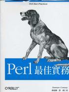 Perl最佳實務