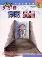 14招克服恐懼(附CD)