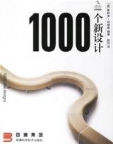1000个新设计