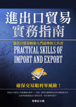 進出口貿易實務指南