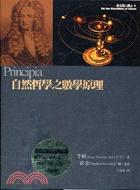 自然哲學之數學原理
