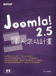 Joomla! 2.5素人架站計畫