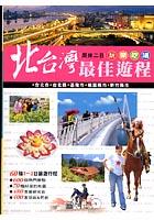北台灣周休二日玩樂吃喝遊程