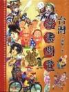 台灣漫畫閱覽