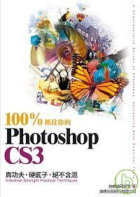 100% 抓住你的 Photoshop CS3(附1光碟)