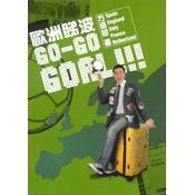 歐洲睇波 Go Go Goal