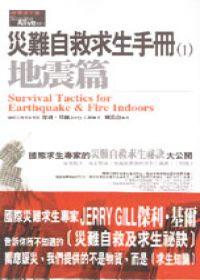 災難自救求生手冊(1)地震篇