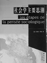 社会学主要思�...