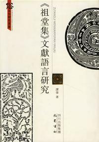 佛教灵验记研究