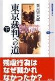 東京裁判への道 下