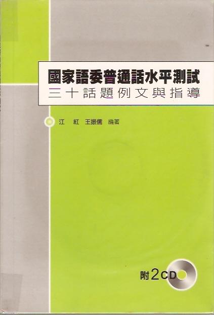 國家語委普通話水平測試.三十話題例文與指導