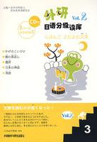 外研日语分级读库Vol.2(3)(配CD)