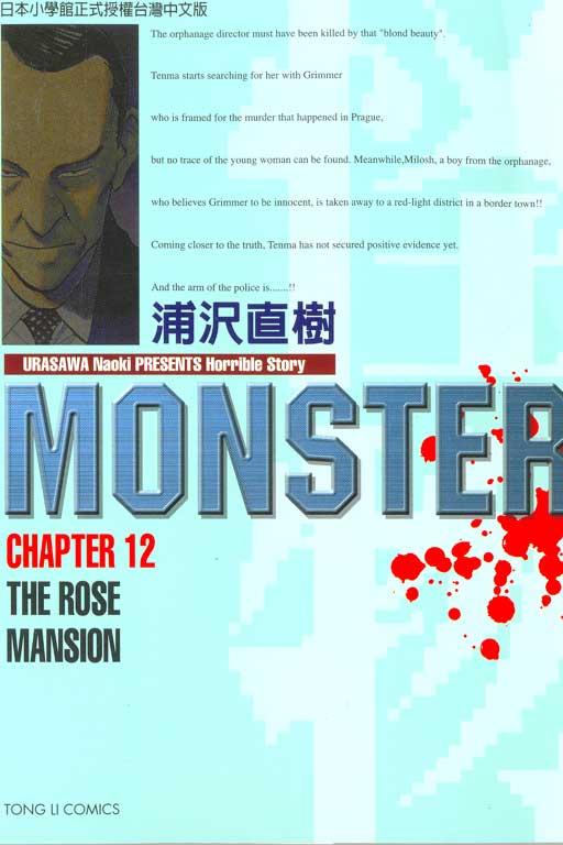 怪物MONSTER 12