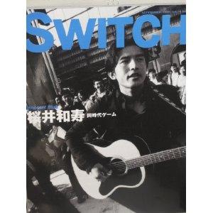 SWITCH Vol.16 No.7(スイッチ1998年9月号)