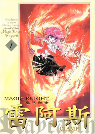 魔法騎士雷阿斯 新裝版 1