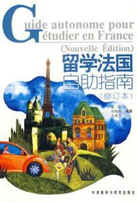 留学法国自助指南
