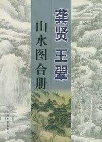 龚贤王翚山水图合册