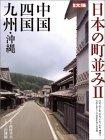 日本の町並み2―中国・四国・九州・沖縄