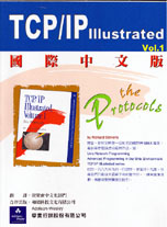 TCP/IP Illustrated(1): the protocols