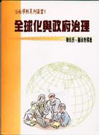 全球化與政府治理
