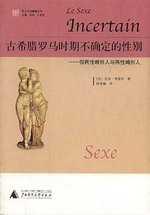 古希腊罗马时期不确定的性别