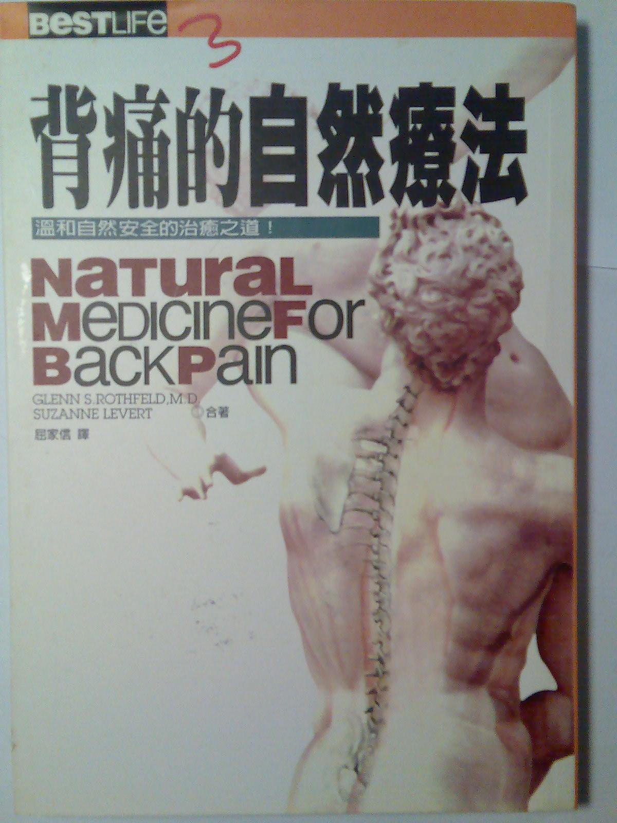 背痛的自然療法