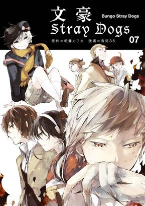 文豪 Stray Dogs 07