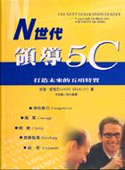 N世代領導5C(精裝)