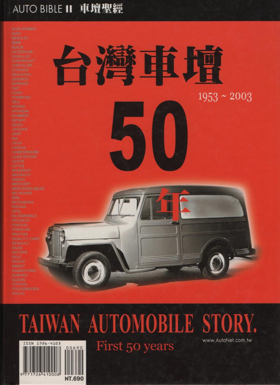 台灣車壇50年