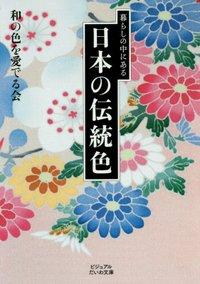 暮らしの中にある日本の伝統色