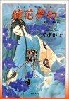 鏡花夢幻―泉鏡花/原作より