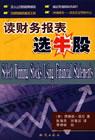 读财务报表选牛股/Select winning stocks using financial statements